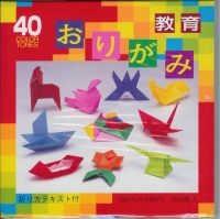 23-1236 Origami